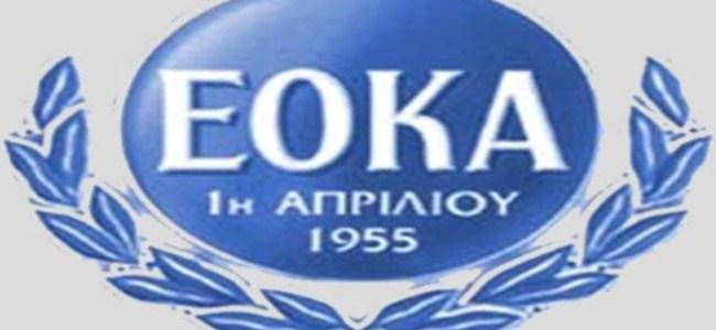 EOKA'nın silahlı faaliyetlerine başlamasının yıldönümü