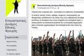 """""""Milli Muhafız İhtilal Kuvvetleri"""" hesabına soruşturma"""